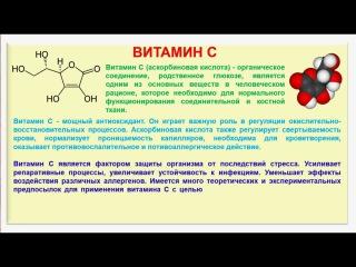 № 187. Органическая химия. Тема 28. Витамины. Часть 5. Витамин С