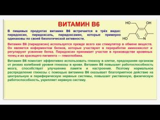 № 193. Органическая химия. Тема 28. Витамины. Часть 11. Витамин В6
