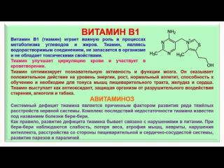 № 188. Органическая химия. Тема 28. Витамины. Часть 6. Витамин В1
