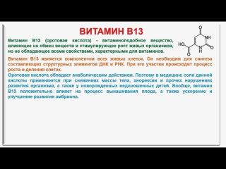 № 199. Органическая химия. Тема 28. Витамины. Часть 17. Витамин В13