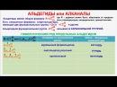 Тема 16. Альдегиды. Часть 1. Гомологический ряд альдегидов