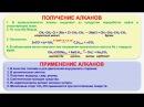 № 14. Органическая химия. Тема 6. Алканы. Часть 6. Получение и применение алканов