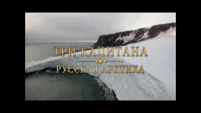 Три капитана Русская Арктика 13 02 2013