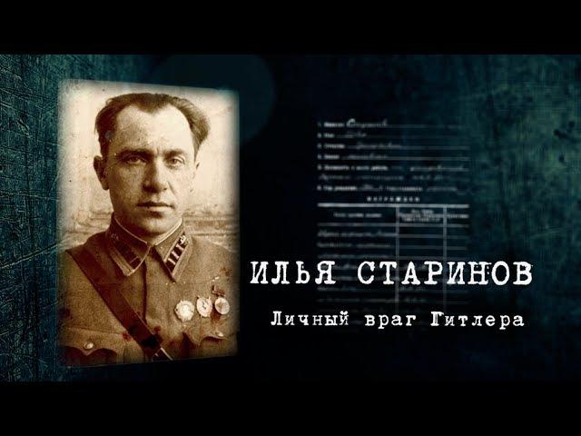 Илья Старинов Личный враг Гитлера 2014 Документальный