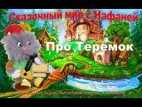 Живая сказка мультфильм про Теремок