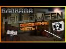 Блокада - HalloweeN - Обновление Часть I.