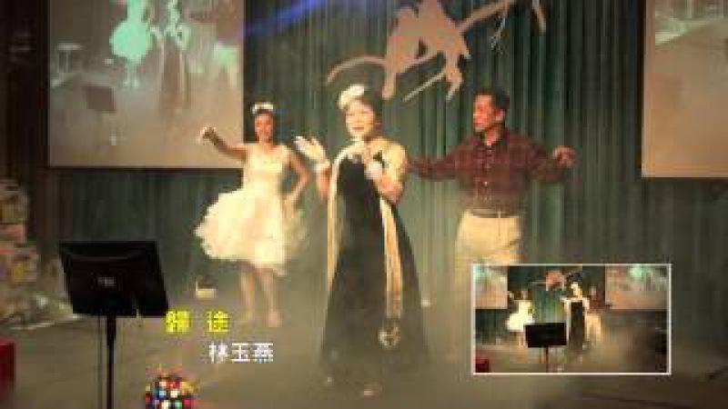 長生學高雄服務處2016春酒晚宴實況錄影9 歸途 林玉燕藍光高畫質版