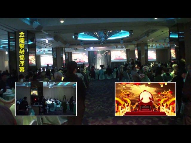 長生學高雄服務處2016春酒晚宴實況錄影3 金龍擊鼓揭序幕藍光高畫質版