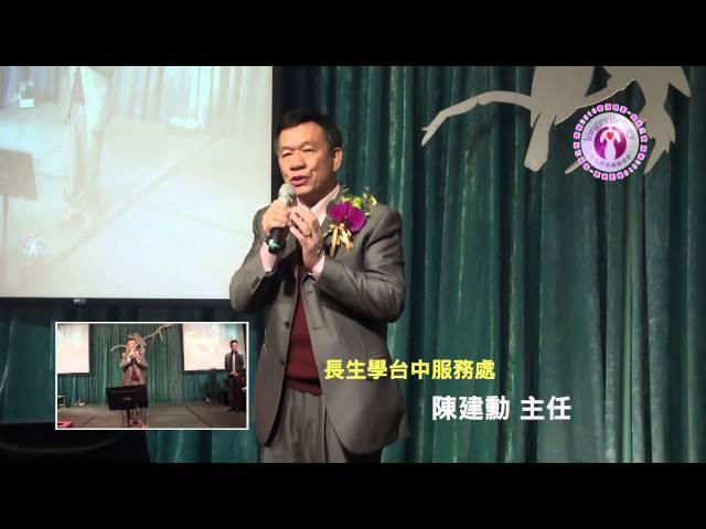 長生學高雄服務處2016春酒晚宴實況錄影8 陳建勳主任致詞藍光高畫質版