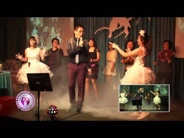 長生學高雄服務處2016春酒晚宴實況錄影5 為青春歡唱 張文進藍光高畫質版