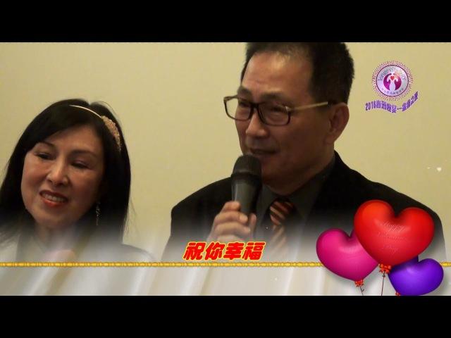 長生學高雄服務處2016春酒晚宴實況錄影10 林子珍及魏裕峰老師祝你幸福VCR藍 208