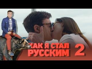 Как я стал русским Сезон 1 Серия 2 - комедийный сериал 2015 HD