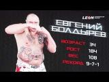 Краткий видео обзор Mix Fight Combat Khimki 2015 от БК Леон
