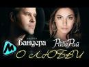 АНДРЕЙ БАНДЕРА РАДА РАЙ - О ЛЮБВИ / Andrey Bandera Rada Rai - LOVE