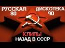Русская дискотека 80-90-х - Назад в СССР (КЛИПЫ) Часть 1