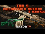 Warface Топ 5 Российского оружия в Варфейс