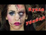 Образ Куклы-Убийцы на Хэллоуин