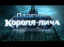 WoW Patch 3.3 Fall of the Lich King Trailer [rus]