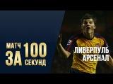 Матч за 100 секунд |  Ливерпуль 4:4 Арсенал