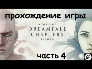 Прохождение игры Dreamfall Chapters: Book One - Reborn на русском языке - ЧАСТЬ 4 (GAMER PLUS)