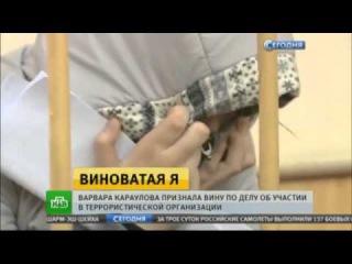 Отец Варвары Карауловой рассказал историю любви дочери ктеррористу-вербовщику