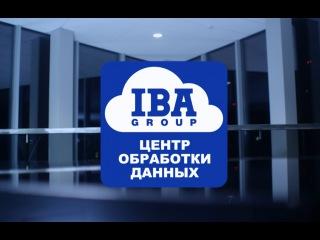 Центр обработки данных IBA Group (ЦОД) начал свою работу