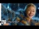 ☃ Фильм SOS, Дед Мороз или Все сбудется! 2015 HD трейлер Оксана Акиньшина