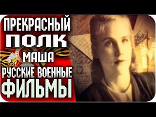 Русские Фильмы 2015 - ПРЕКРАСНЫЙ ПОЛК МАША Военный Боевик Исторический Русские Военные Фильмы 2015