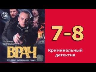 Врач 7 и 8 серия -  русский детективный сериал, криминальная драма