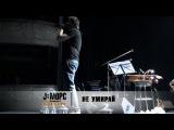 J:МОРС - Не умирай (концерт в театре)