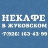 Некафе в Жуковском | Лучшее место в твоём городе