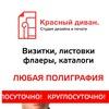 """Студия Дизайна и Печати """"Красный диван"""""""