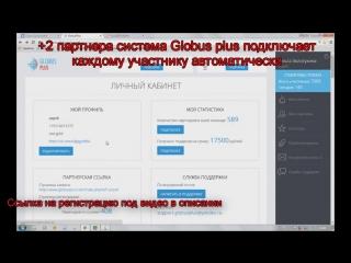 Globus plus-доказательство получения денег