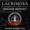 LACRIMOSA | 16 ноября | Краснодар | ARENA HALL