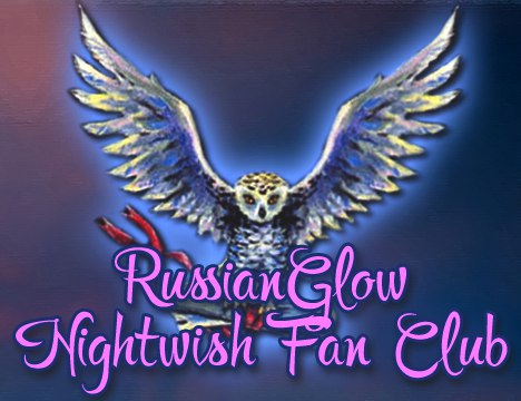 Самый крупнейший русский фан-клуб Nightwish