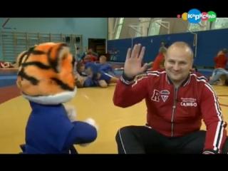 Самбо и тигренок Мур в передаче
