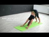 Вечерняя йога для начинающих [Workout  Будь в форме]