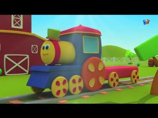 Боб, паровоз - Боб едет на ферму