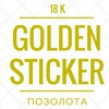 GoldenSticker