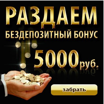 Азартные Cимуляторы Автоматов В Интернете Бездепозитный Бонус 2016 На Счет