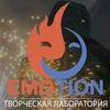 """Творческая лаборатория """"Emotion"""""""