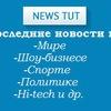 NewsTUT.ru