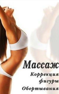 картинки реклама массажа