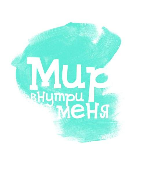 """Благотворительный концерт """"Мир внутри меня"""""""