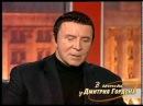 Анатолий Кашпировский. В гостях у Дмитрия Гордона . 2/2 (2005)