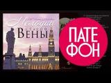 Мелодии старой Вены (Various artists) 2015