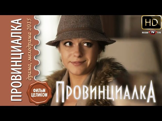 ᴴᴰ Провинциалка (2015) Мелодрама фильм сериал смотреть онлайн в высоком качестве