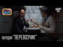 Перевозчик | Пороблено в Украине, пародия 2015