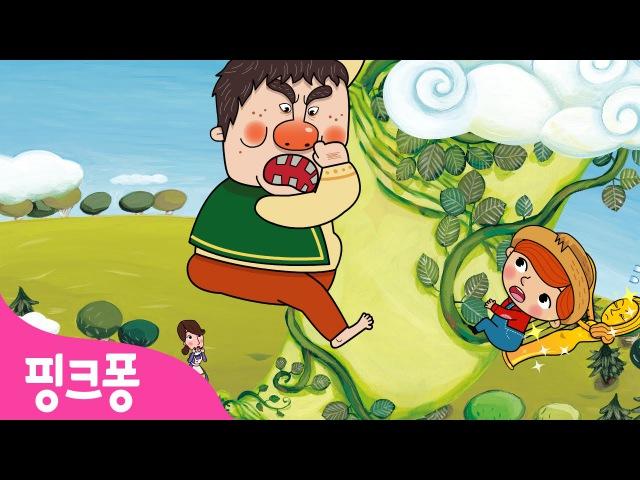 Джек и бобовый стебель 잭과 콩나무 | 세계명작동화 | 뮤지컬동화 | 핑크퐁! 인기동화