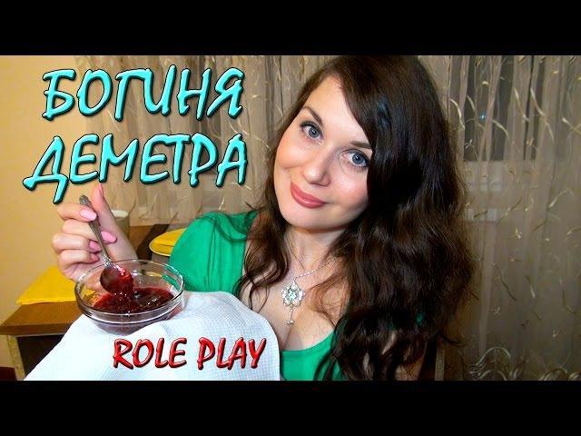 Женский Архетип Богиня Деметра - АСМР Видео / ASMR Role Play